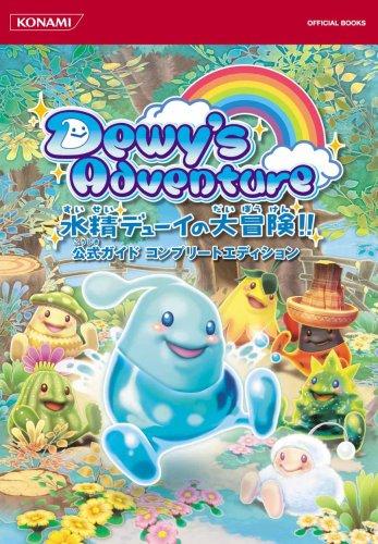 Dewy's Adventure 水精デューイの大冒険!!公式ガイド コンプリートエディション (KONAMI OFFICIAL BOOKS)