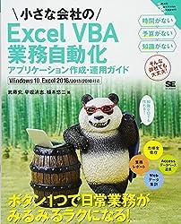小さな会社のExcel VBA業務自動化アプリケーション作成・運用ガイド Windows 10、Excel 2016/2013/2010対応
