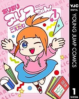 ありありアリスちゃん! 1 (ヤングジャンプコミックスDIGITAL) | ご ...