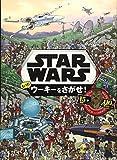 STAR WARS もっと ウーキーをさがせ! (FIND BOOK)