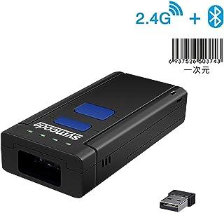 Symcode バーコードリーダ 手持ミニ 一次元 レーザー Bluetooth接続/2.4GHz無線接続/USB接続 パソコン/IOS/Androidに対応 店舗/オフィス/物流/倉庫/図書館などに適用