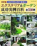 改訂版 150万円以内で実現!! エクス�
