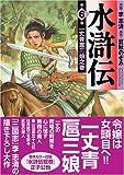 水滸伝 (6) (MF文庫)
