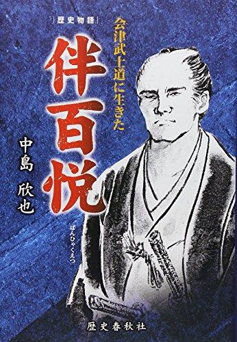 歴史物語伴百悦―会津武士道に生きた