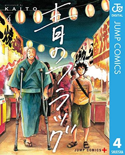 青のフラッグ 4 (ジャンプコミックスDIGITAL)