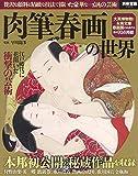 肉筆春画の世界 (別冊宝島 2393)