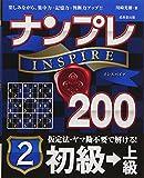 ナンプレINSPIRE200 初級→上級〈2〉