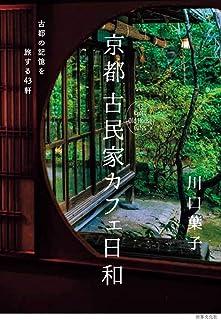 京都 古民家カフェ日和 古都の記憶を旅する43軒