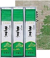 抹茶入り 玉真 150g 3本入りギフトセット (ウー35) 【お茶 日本茶】