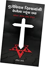 European Christianani Kelela jewncha Chhal युरोपियन ख्रिश्चनांनी केलेला ज्यूंचा छळ