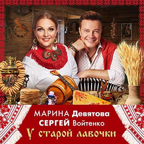 Марина Девятова & Сергей Войтенко