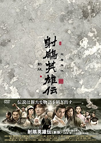 射鵰英雄伝〈新版〉DVD-BOX1