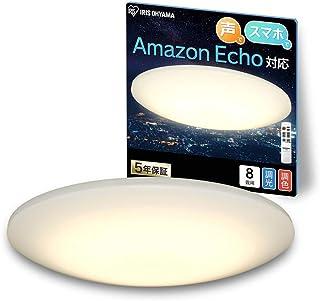 【Works with Alexa認定】 アイリスオーヤマ LED シーリングライト 音声操作 調光 調色 8畳 CL8DL-6.0UAIT 【Amazon Echo/Google Home対応】