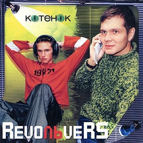 Revoльvers