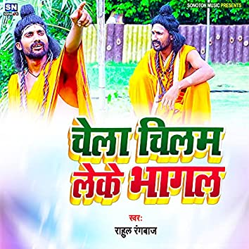 Chela Chilam Leke Bhagal (Bhojpuri)