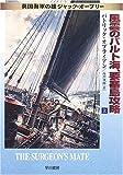 風雲のバルト海、要塞島攻略〈上〉―英国海軍の雄ジャック・オーブリー (ハヤカワ文庫NV)