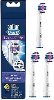 【正規品】ブラウン オーラルB 替えブラシ ホワイトニングブラシ3本(9ヶ月分) EB18-3-EL