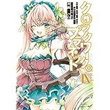 クロックワーク・プラネット(9) (シリウスコミックス)