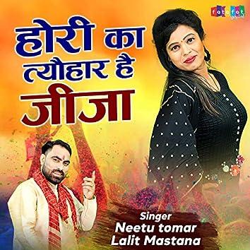 Hori Ka Tyohar Hai Jija (Hindi)