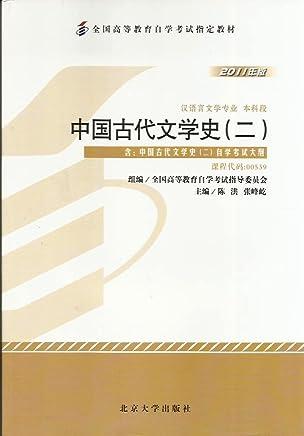 中国古代文学史:二:2011年版