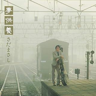 夢供養-Special Edition-