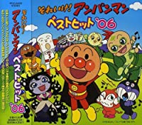 Soreike! Anpanman Best Hit'06 by Dreaming (2005-12-21)