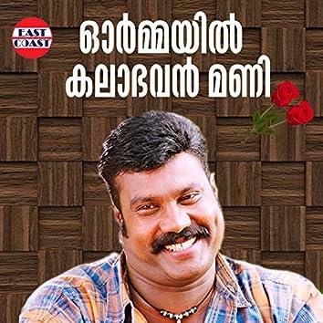Ormmayil Kalabhavan Mani