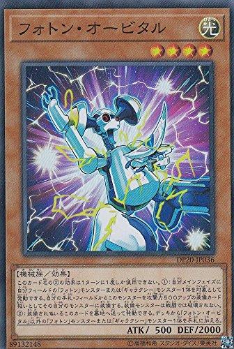 遊戯王 DP20-JP036 フォトン・オービタル (日本語版 スーパーレア) レジェンドデュエリスト編3
