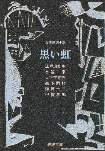 黒い虹 (春陽文庫―合作探偵小説シリーズ)の詳細を見る