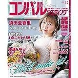 コンパルウエディング COMPAL WEDDING 47 冬号【雑誌】