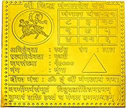 Mangal Navgraha Yantra/Mars Yantra in Thick Copper/Gold Plated/Pure Silver Premium Quality (3 Inch X 3 Inch Gold Plated)