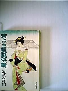若さま凱風快晴 (1984年) (春陽文庫)