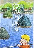 漫画家たちのマンガ外交: 南京大虐殺記念館からはじまった MANGA DIPLOMACY