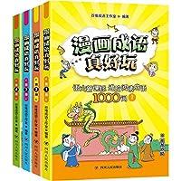 漫画成语真好玩:语文新课标进阶阅读成语1000词(套装共4册)