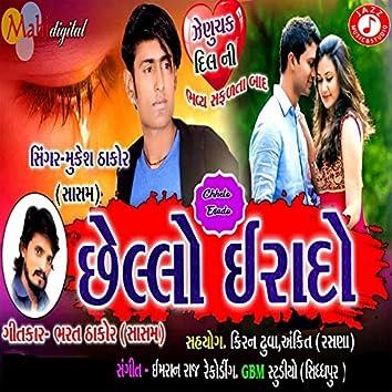 Chhelo Erado - Single