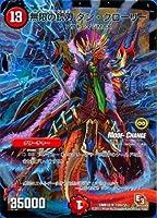 DMR10-15M 無限の銃刃 ダン・クローリー (モードチェンジ)(レア) 【 デュエマ エピソード3 拡張パック第2弾 デッドVSビート 収録 デュエルマスターズ カード 】DMR10-015