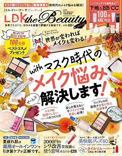 LDK the Beauty mini [雑誌]: LDK the Beauty(エルディーケー ザ ビューティー) 2020年 10 月号 増刊