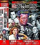 サスペンス映画 コレクション 容疑者 DVD10枚組 ACC-219 image