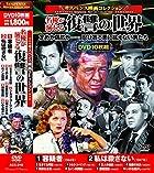 サスペンス映画 コレクション 容疑者 DVD10枚組 ACC-219