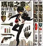 瑪瑙之竜 コミック 1-3巻セット (ビームコミックス)