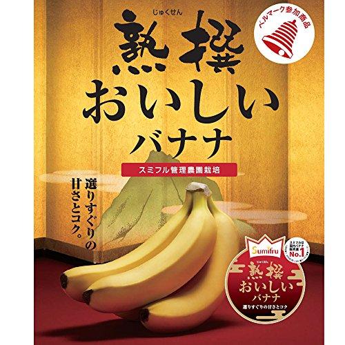 『エクアドル産 スミフル 熟撰おいしいバナナ 1パック 500g』の1枚目の画像