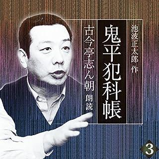 『鬼平犯科帳 古今亭志ん朝朗読 巻三 盗法秘伝』のカバーアート