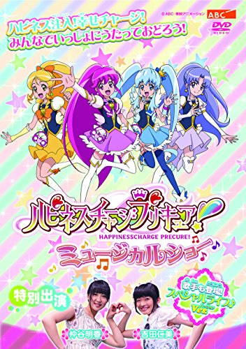 『ハピネスチャージプリキュア! ミュージカルショー [DVD]』のトップ画像