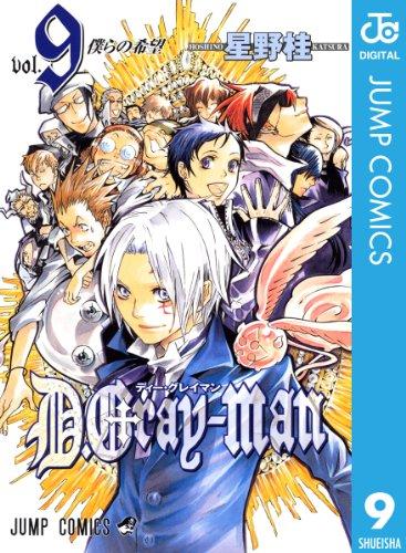 D.Gray-man 9 (ジャンプコミックスDIGITAL)