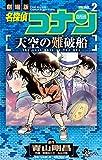 名探偵コナン 天空の難破船(2) (少年サンデーコミックス)