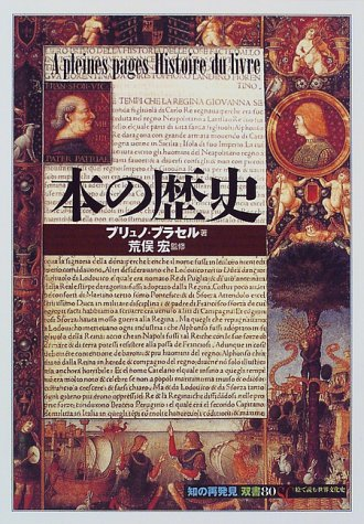 本の歴史 (「知の再発見」双書)