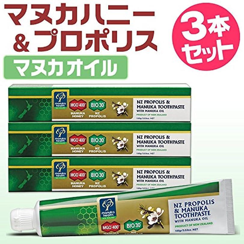 今日慢性的科学的プロポリス&マヌカハニー MGO400+ マヌカオイル 歯磨き粉[100g]◆3本セット◆緑