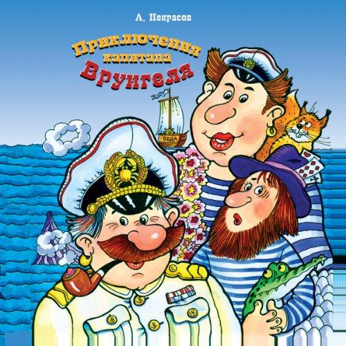 Prikljuchenija kapitana Vrungelja (audiospektakl') [Adventures of Captain Vrungel (Audio Performance)] audiobook cover art