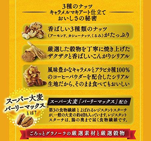 『日清シスコ ごろっとグラノーラ 3種のナッツ キャラメルマキアート仕立て 450g』の3枚目の画像