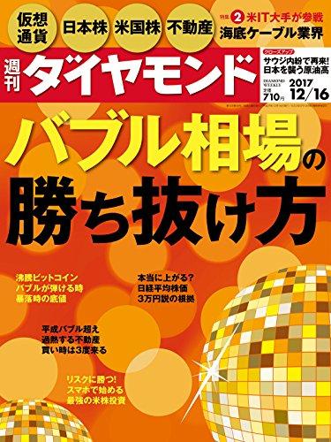 週刊ダイヤモンド 2017年 12/16 号 [雑誌] (バブル相場の勝ち抜け方)